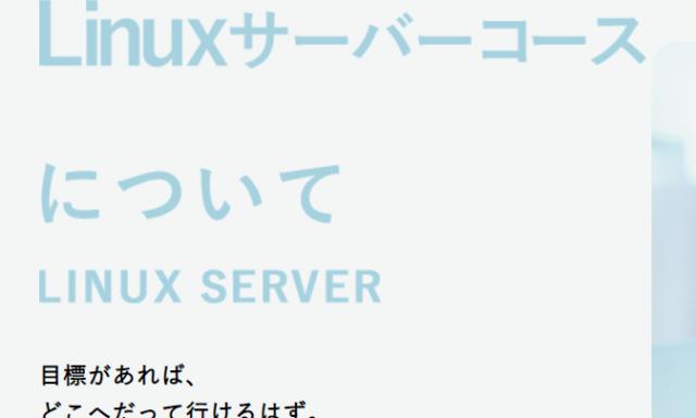 Linuxサーバーエンジニアコース