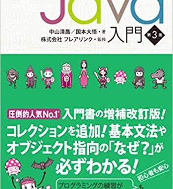 プログラミング入門書5選