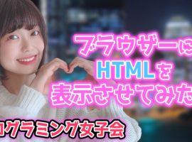 ブラウザーにHTMLを表示させてみた!プログラミング女子会